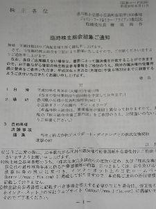 2538 - ジャパン・フード&リカー・アライアンス(株) よく嫁!! 3回は嫁よ!! しかし、島での総会は、これが最後か!! 行ってみたいな あずき島 フヒッ