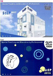 9795 - (株)ステップ 【 株主優待到着 】 100株 1,000円クオカード -。