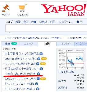 8165 - (株)千趣会 【 Yahoo!ニュース 】 の経済欄にも載ってる。 100株優待がリストラされるのだけは、嫌だな