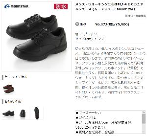 8165 - (株)千趣会 前回と今回の株主優待券合計3,500円使って、注文した靴が到着。 【 1回の注文が、5.000円以上