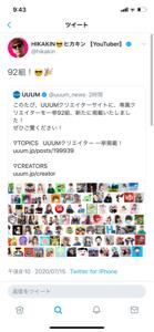 3990 - UUUM(株) UUUMクリエイターサイトに、専属クリエイターを一挙92組、新たに掲載