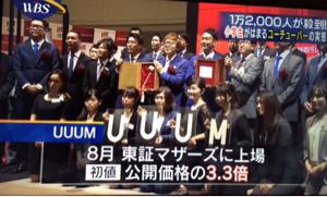 3990 - UUUM(株) なるほど!