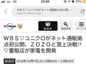 3990 - UUUM(株) zozoとユニクロが良い例だね 気付いたらスタートトゥ→zozoに変わってたし💦 日々、変