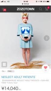 3990 - UUUM(株) パイパイティーシャツ販売中止とかなら良かったんだけど🥺