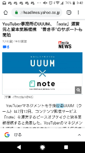 3990 - UUUM(株) ヤフーニュースに載ってた