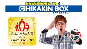 3990 - UUUM(株) 8月3日発売予定の、 「だれでも動画クリエイター! HIKAKIN BOX」が、昨日の読売新聞の お