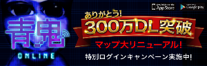 3990 - UUUM(株) 8/7ニュースリリース 『青鬼オンライン』 300万ダウンロード突破! 〜300万ダウンロード記念キ