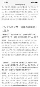 3990 - UUUM(株) 市場は次のステップへ-UUUMが見るインフルエンサー市場と事業戦略 [インタビュー] by野下 智