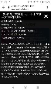 3990 - UUUM(株) 買おうかな