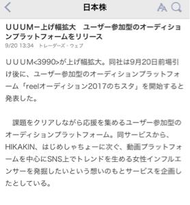 3990 - UUUM(株) このニュース
