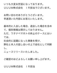3990 - UUUM(株) 木下ゆうかさんが脱退でニュースは流れず、ワタナベマホトが休止でニュースリリースは疑問に思ったのでちょ