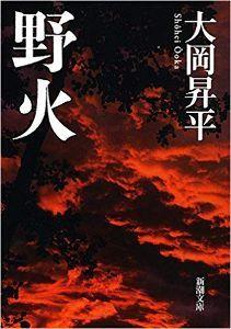 *~完全なるひとりごと~* 今日は、大岡昇平、の野火(やび)の本が届いた。読売文学賞をうけた作品らしい。 真摯に読まなくては!!