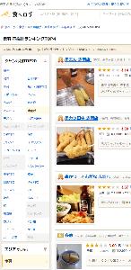 7524 - マルシェ(株) 「食べログ」 赤羽 串揚げランキングTOP4  で、 「串カツ田中」や 「串かつ でんがな 」より上