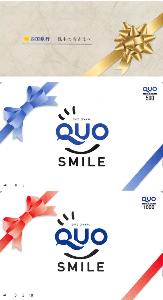 8387 - (株)四国銀行 【 株主優待(簡易書留) 到着 】 1,500円分クオカード ※SMILE -。