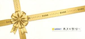 8387 - (株)四国銀行 【 株主優待 到着 】(200株) 1,500円分クオカード(SMILE)  ※簡易書留 -。