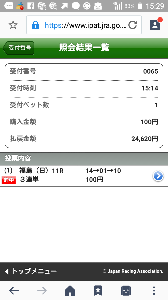 ●■ 路上の競馬予想屋さん ■● 福島メインは一点で仕留めたけどね