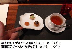 ロングステイヤーの株日記 食後の紅茶と共に・・・マジか! (゜○゜;) 食べる事が出来なかった! WWW (^○^) 家内に食