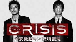 4676 - (株)フジ・メディア・ホールディングス 役者が良いとドラマも臨場感があって面白いね。 『CRISIS』推し。