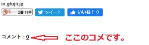 2160 ‐(株)ジーエヌアイグループ > コメント削除っていつ頃でしょうか  ブログ読者のコメントです。私も過去何回かコメしましたが