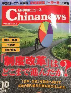 2160 ‐(株)ジーエヌアイグループ 中国の医療事情について  さっそく本屋へ東洋経済を見に行ったら、偶然「月間中国ニュース」という本を発