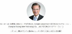 2160 ‐(株)ジーエヌアイグループ こんばんは  GNI&Cullgen 会長の羅魏氏が中国で公演予定です。  この数ヶ月、Cullge
