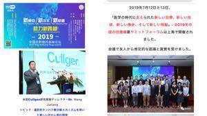 2160 ‐(株)ジーエヌアイグループ ルオCEOは、なぜ抗がん剤サミットを欠席したのか? (続き)  やはり 2019中国抗がん剤サミット
