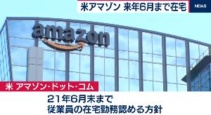 AMZN - アマゾン・ドット・コム 職員の在宅勤務をみとめるということでニュースになってますね。