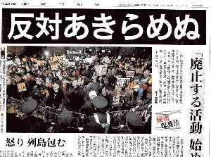 特定秘密法案可決で日本も一気に○国化 大手メディアのせいですね。 ここまで書くなら、前日に報道すべき。 報道した言い訳できる「アリバイ報道