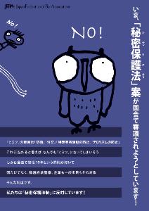 特定秘密法案可決で日本も一気に○国化 【大拡散】特定秘密保護法 日弁連冊子  市民グループの街宣活動の配布用に活用してください。 100部