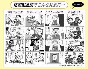 特定秘密法案可決で日本も一気に○国化 2013年12月6日 前にもらったもの。