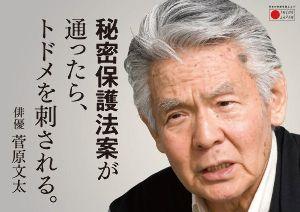 特定秘密法案可決で日本も一気に○国化 大手メディアはこうゆうのすべて隠ぺい。 でも、講演や雑誌取材などで意見してる。 2流では、業界に干さ