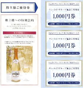 4656 - (株)サン・ライフ 【 株主優待 案内到着 】 オリジナル金粉入りスパークリングワイン 申込します -。
