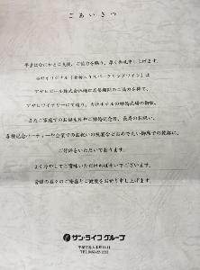 4656 - (株)サン・ライフ 【 株主優待 到着 】 「金粉入りスパークリングワイン」 佐川で -。