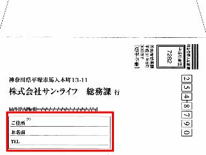 4656 - (株)サン・ライフ 【 目隠しシール 】 が入ってないんだけど。 電話番号記載で、封筒の表だし、嫌がる人も多いのでは。