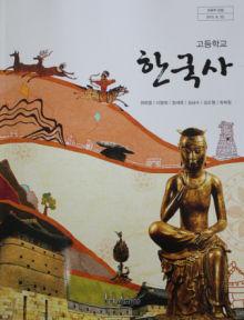 選挙システムの脆弱性を徹底指弾する必要有  採用したら、殴り殺される!!       韓国には教科書選択の自由はなかった!