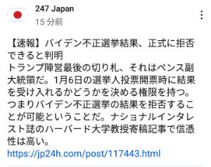 4274 - 細谷火工(株) トランプ勝つって事やね