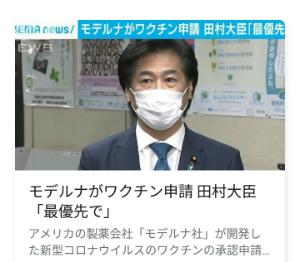 4274 - 細谷火工(株) 危険本命  噂のチップ入りゲイツのワクチン