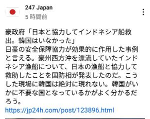 4274 - 細谷火工(株) 政治家も100%拒否    国民を人体実験して削減したいだけ