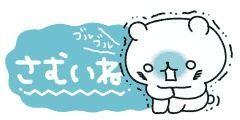 井戸端会議(立ち話)スレ 寒いねー(><)