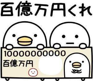 井戸端会議(立ち話)スレ 競馬より年末ジャンボだ(⌒^⌒)b
