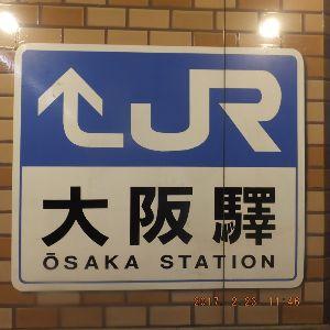 京都のタクシードライバーとお話ししませんか? 大阪駅桜橋口?地下道の 矢印看板
