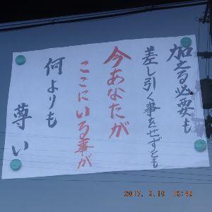 京都のタクシードライバーとお話ししませんか? 今日の京都は高校の入学試験日? 大した雪にならずホッでしたね     駅前お寺様の今月の一言