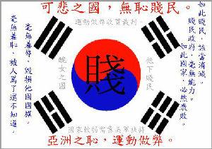 """ほとぼり冷めぬ内、竹中等使う馬鹿さ加減! 韓国側の解釈では、""""日帝強占下""""ゆえ、詐欺的手法でだまし就職まがいで慰安婦に"""