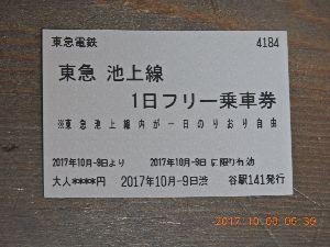 お暇な時間にどうぞ~♪  もしさん ロマンさん今晩は、今日は東京の大手私鉄が初めての「一日フリー乗車券」 配布を、東急池上線