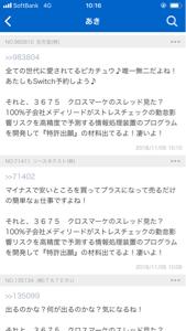3675 - (株)クロス・マーケティンググループ 株価操縦常習 タハン駆使