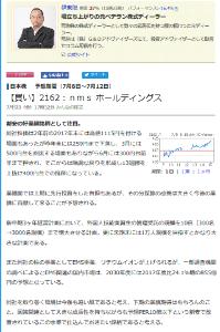 3675 - (株)クロス・マーケティンググループ ココと併せて強く買い!