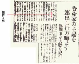 記者クラブという宗教 朝鮮が日本だった あの時代に     朝鮮女子を必死で守った日本警察がいた。      【連日のよう