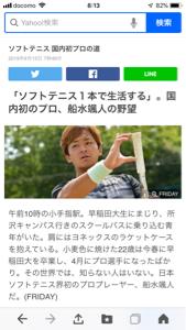 5103 - 昭和ホールディングス(株) 昭和ホールディングスは、 軟式テニスのボール作ってる会社ですか?