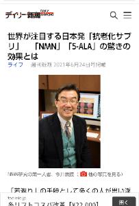 4355 - ロングライフホールディング(株) ここはNMN関連? モーニングショー 今井教授  抗老化