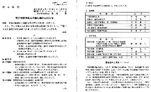 7628 - (株)オーハシテクニカ 【 株主優待 到着 】 (年2回 100株 3年以上保有) 2Kg分お米券 ー。